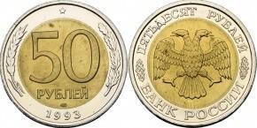 50 рублей 1993 года БИМ