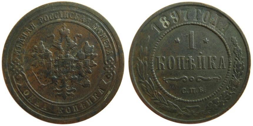 1 копейка 1897 года