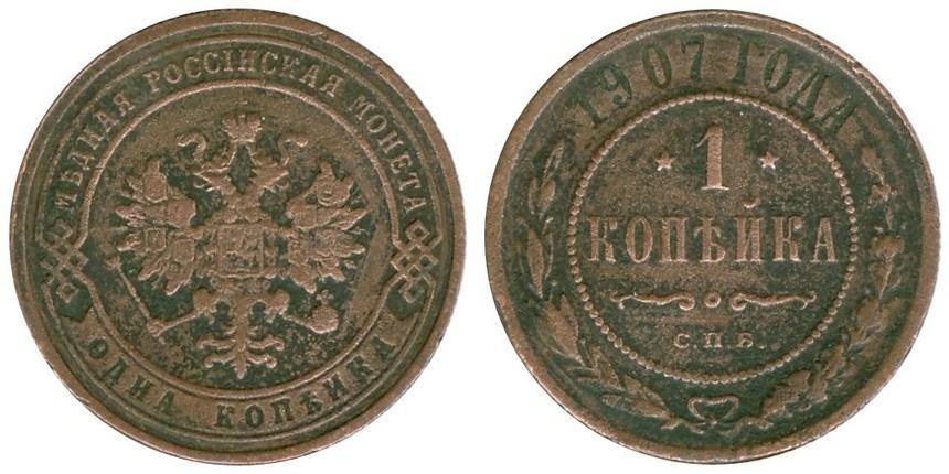 1 копейка 1907 года