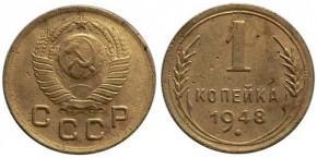 1 копейка 1948 года