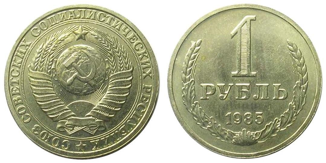 1 рубль 1985 года
