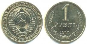 1 рубль 1991 года л