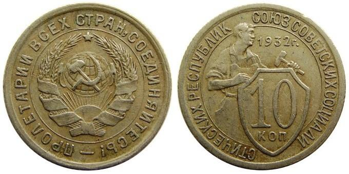 10 копеек1932 года