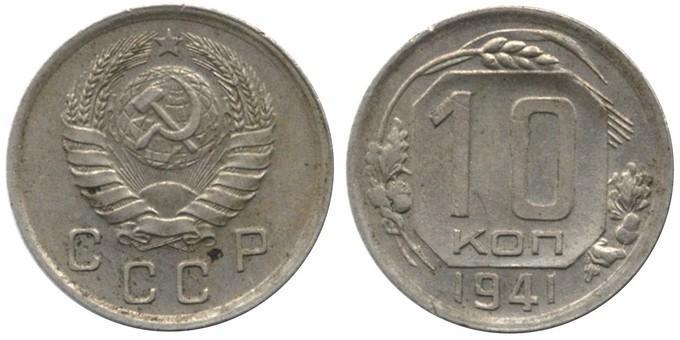 10 копеек1941 года