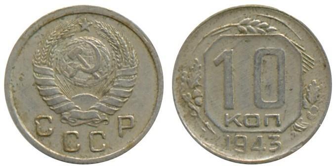 10 копеек1943 года