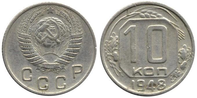 10 копеек1948 года