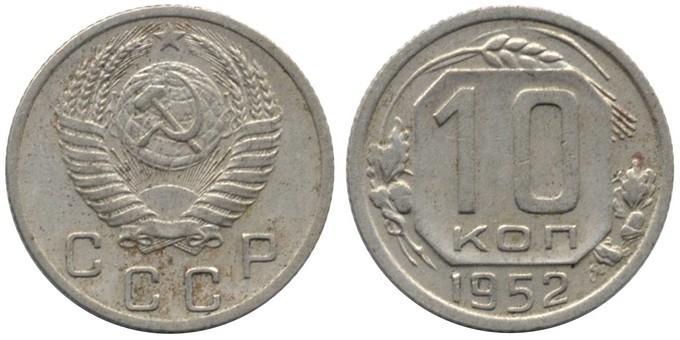 10 копеек1952 года