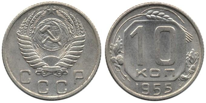 10 копеек1955 года