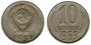 10 КОПЕЕК 1969