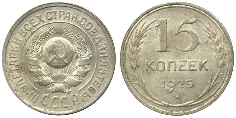 15 копеек1925 года