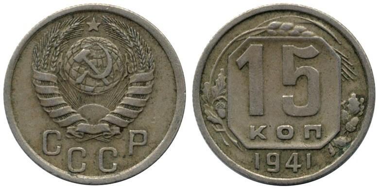 15 копеек1941 года