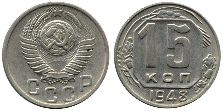 15 копеек1948 года