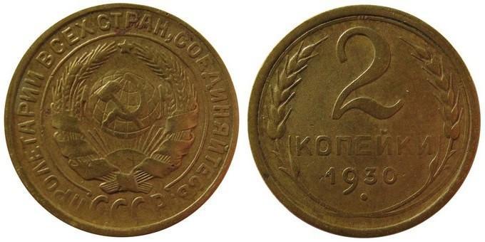 2 копейки 1930 года