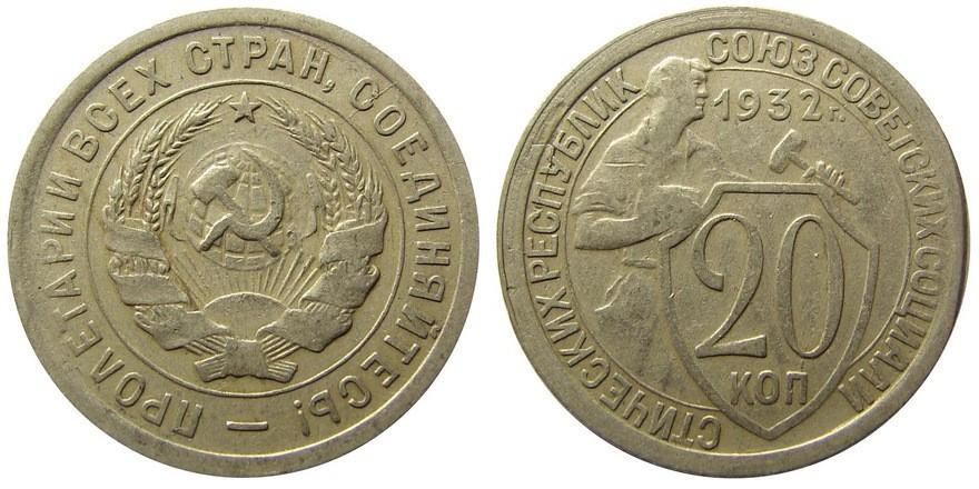 20 копеек1932 года