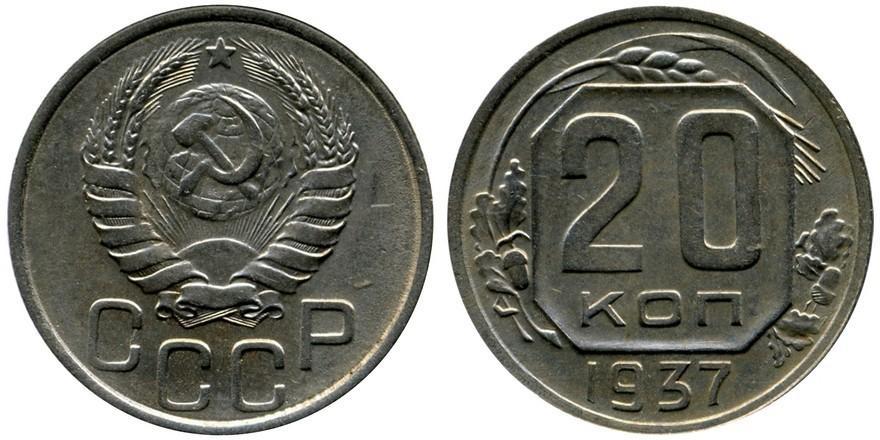 20 копеек1937 года
