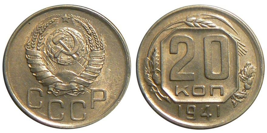 20 копеек1941 года