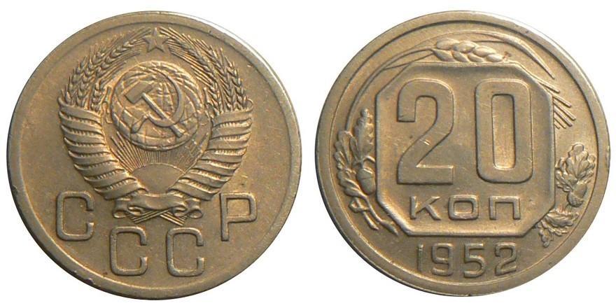 20 копеек1952 года