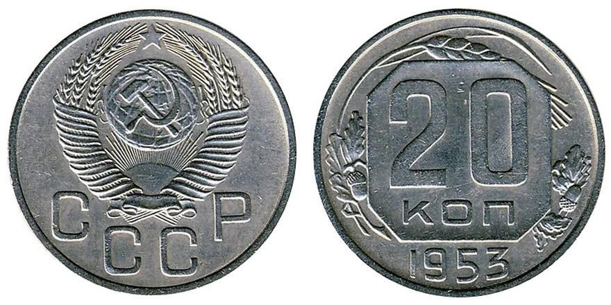 20 копеек1953 года