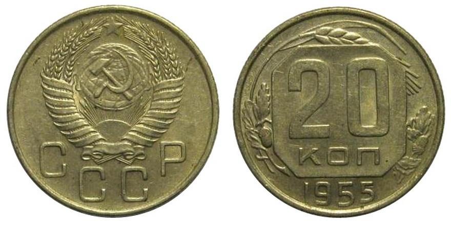 20 копеек1955 года