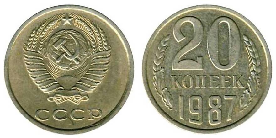 20 копеек 1987 года
