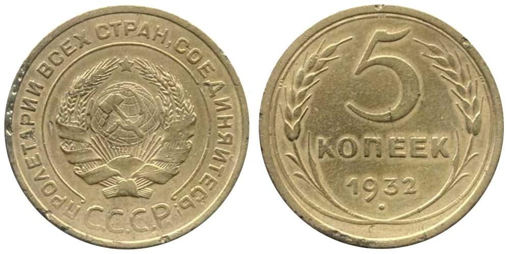 5 копеек1932 года