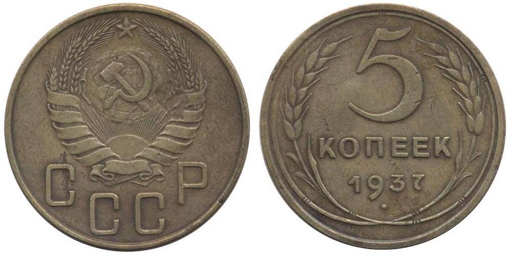 5 копеек1937 года