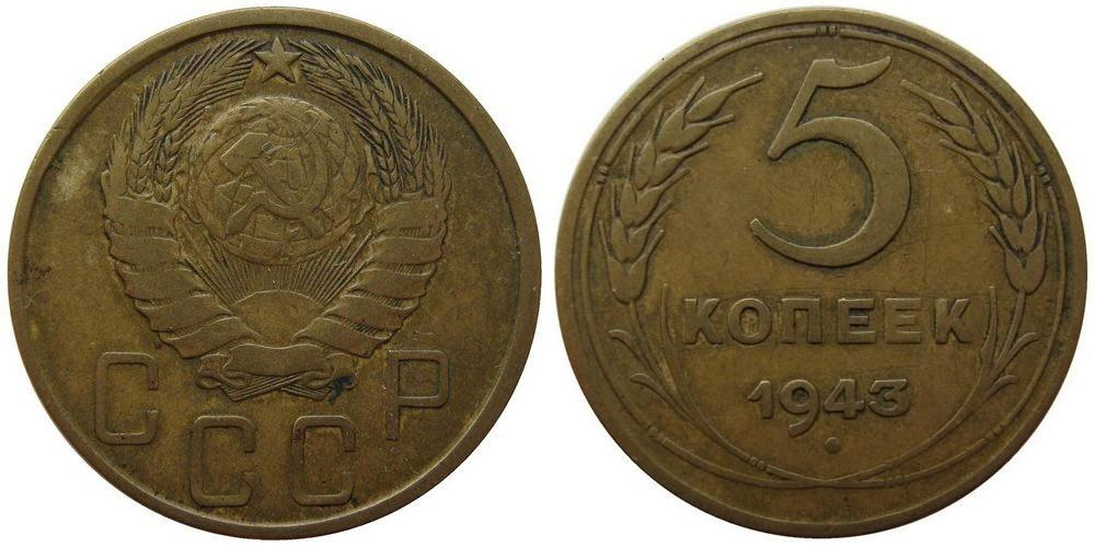 5 копеек1943 года