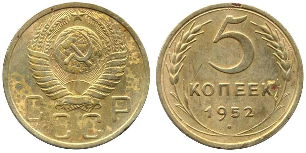 5 копеек1952 года