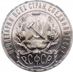 Цены на монеты РСФСР 1921 года