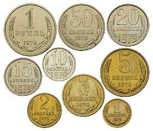 Цены на монеты СССР 1979 года