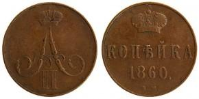 1 копейка 1860 года