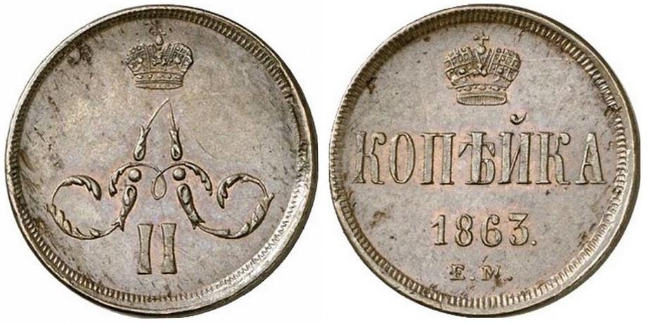 1 копейка 1863 года