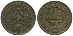 1 копейка 1869 года