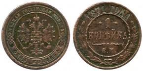 1 копейка 1871 года
