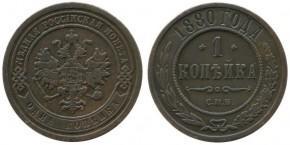 1 копейка 1880 года