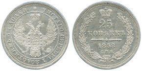25 копеек 1858 года