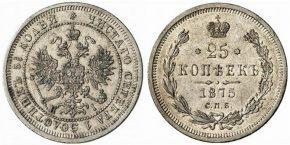 25 копеек 1875 года