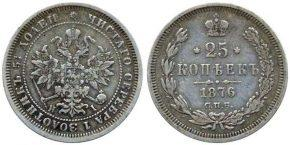 25 копеек 1876 года