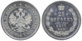 25 копеек 1877 года