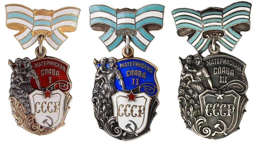 Орден Материнская слава