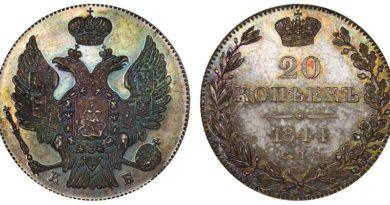 20 копеек 1844 года