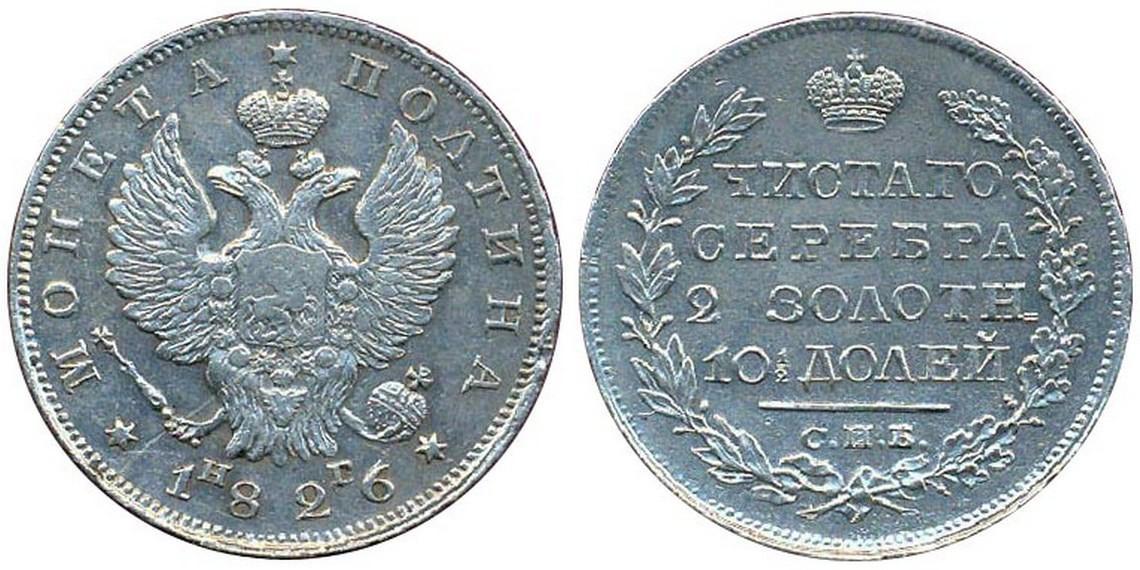 50 копеек 1826 года