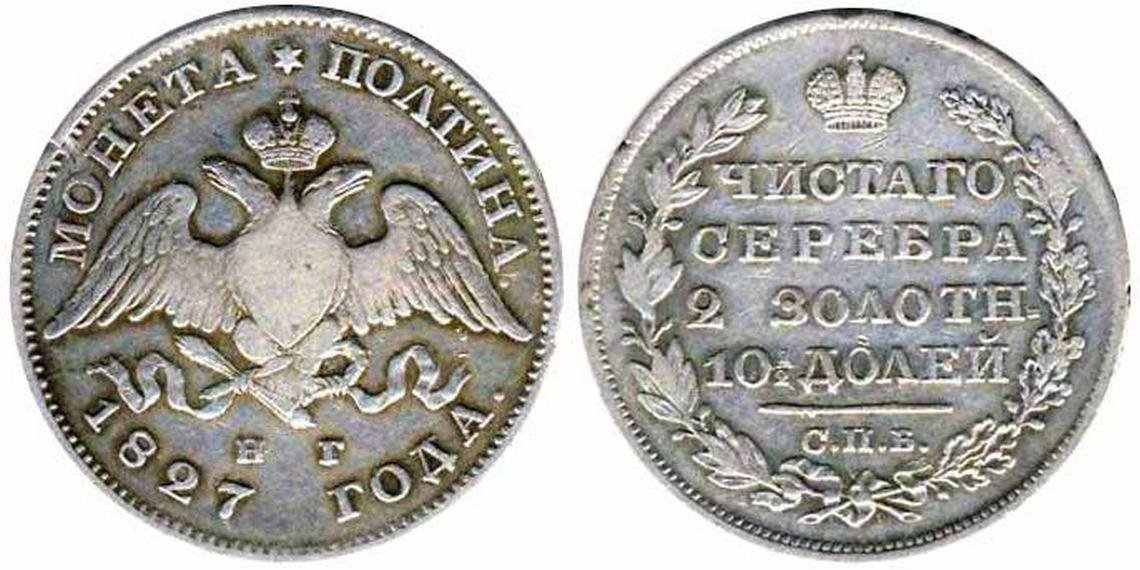 50 копеек 1827 года