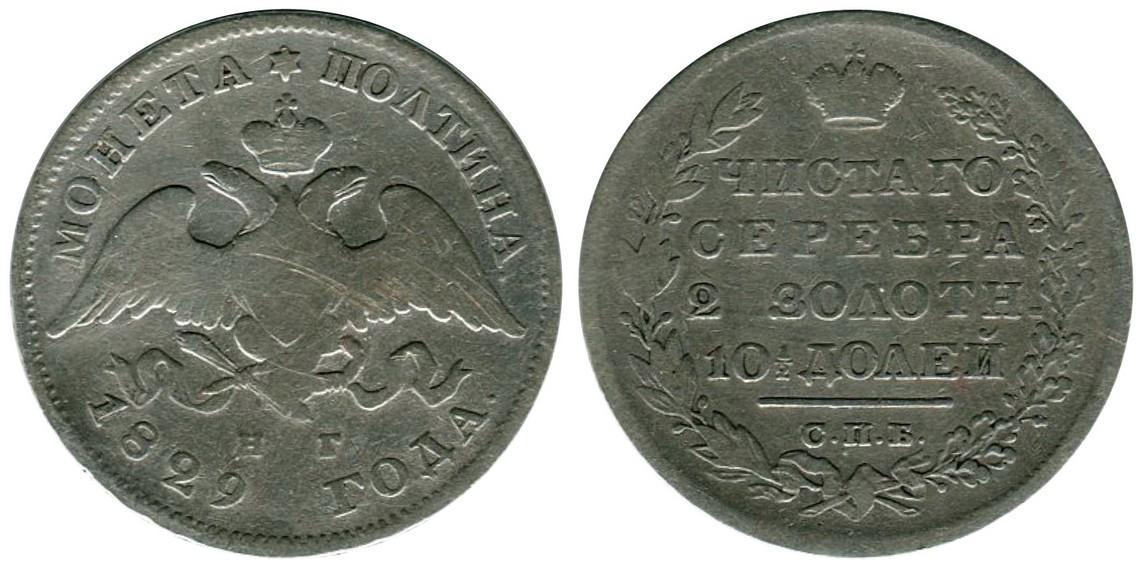 50 копеек 1829 года