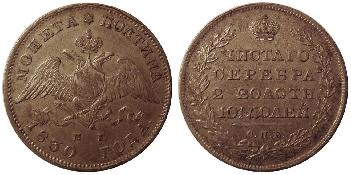 50 копеек 1830 года