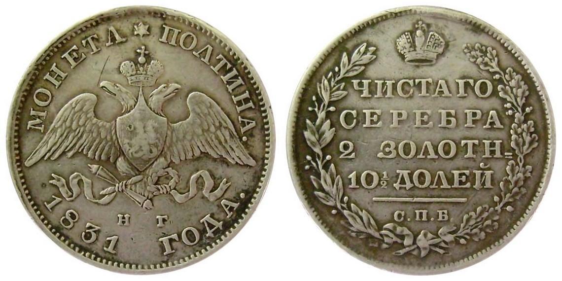50 копеек 1831 года