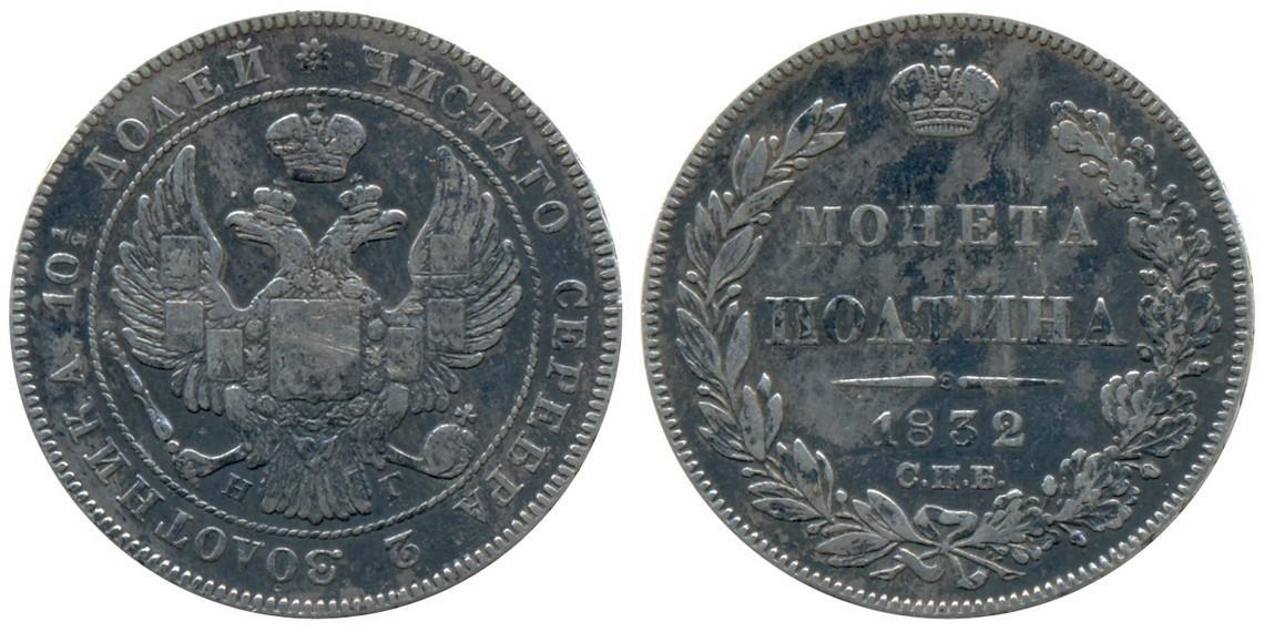 50 копеек 1832 года