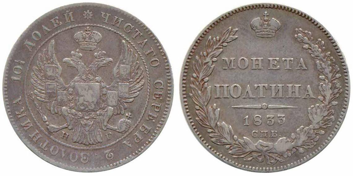 50 копеек 1833 года