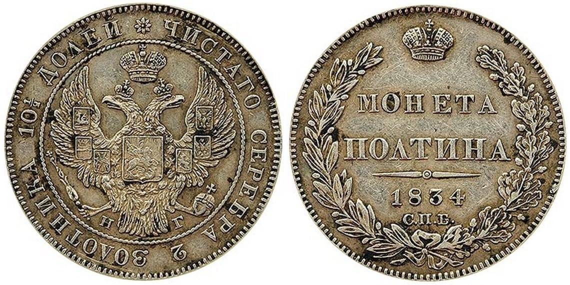 50 копеек 1834 года