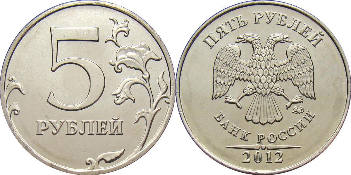 Цены на монеты 2012 года